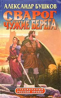 Иллюстрация 1 из 2 для Чужие берега - Александр Бушков | Лабиринт - книги. Источник: Sir PHOENIX
