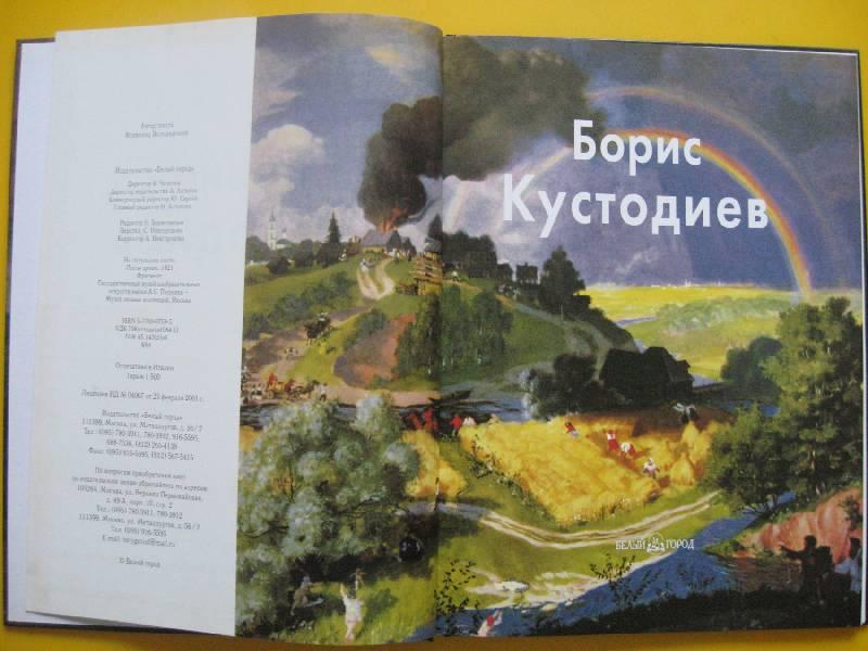 Иллюстрация 1 из 9 для Кустодиев - Всеволод Володарский   Лабиринт - книги. Источник: Букмарь
