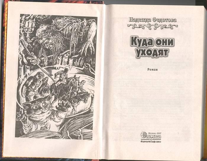 Иллюстрация 1 из 2 для Куда они уходят - Надежда Федотова | Лабиринт - книги. Источник: CareLess_angeL