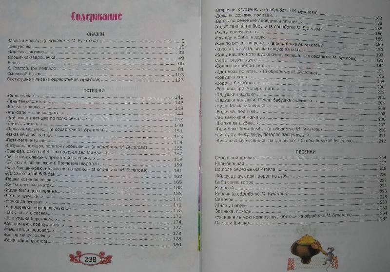 Иллюстрация 1 из 29 для Петушок - золотой гребешок: Русские народные сказки, потешки и песенки   Лабиринт - книги. Источник: cocher