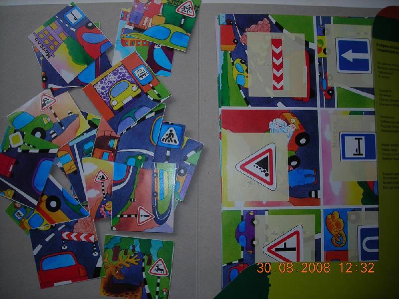 Иллюстрация 1 из 12 для Игры в папке: Дорожные знаки - И. Мамаева | Лабиринт - игрушки. Источник: Плахова  Татьяна