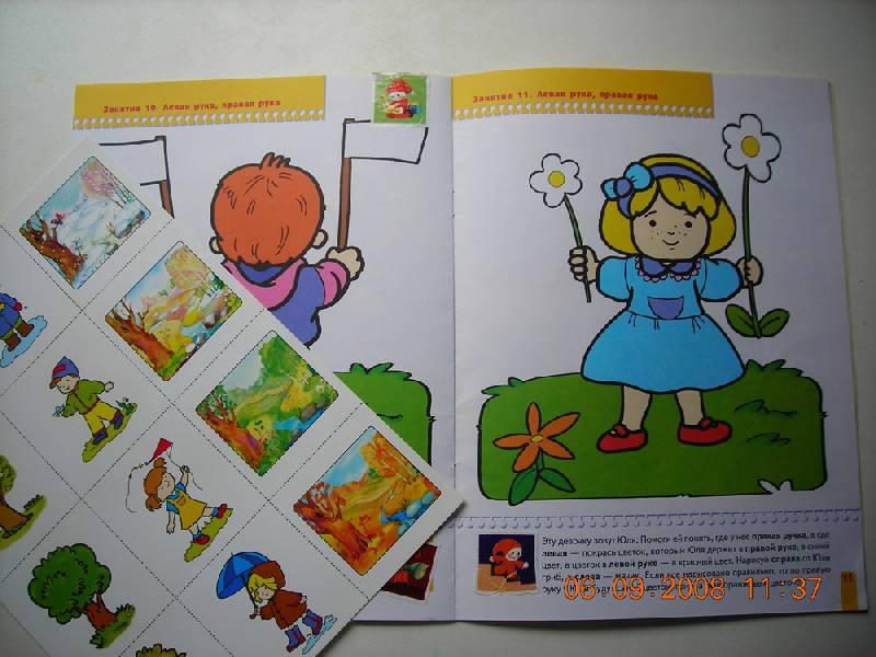 Иллюстрация 1 из 9 для Время, пространство. Годовой курс для детей 4-5 лет   Лабиринт - книги. Источник: Плахова  Татьяна