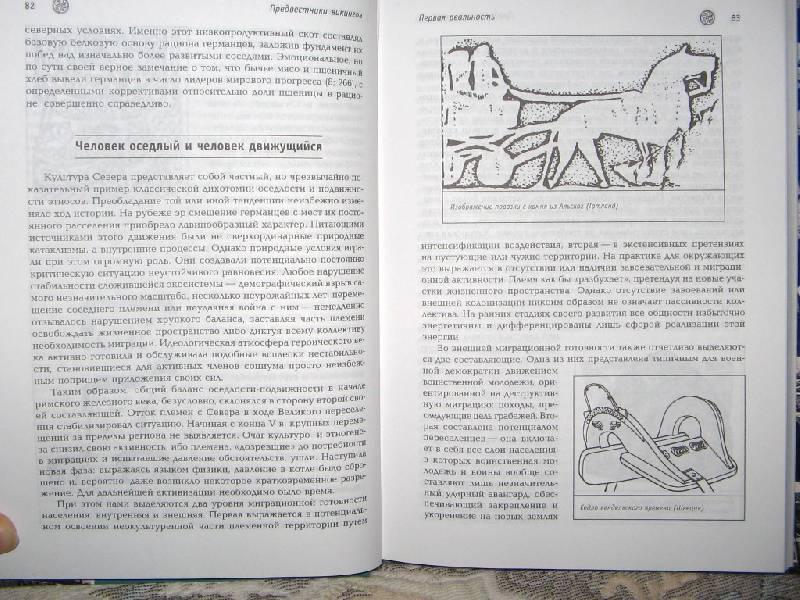 Иллюстрация 1 из 4 для Предвестники викингов. Северная Европа в I-VIII вв. - Александр Хлевов | Лабиринт - книги. Источник: Читательница