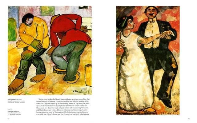 Иллюстрация 1 из 6 для Малевич - Жиль Нере | Лабиринт - книги. Источник: vybegasha