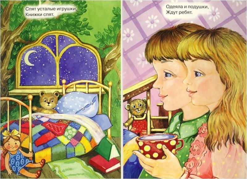 Лана. из 5 для. 5. 4. 3. 2. 1. Иллюстрация. книги Спят усталые игрушки - З