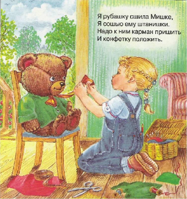 Иллюстрация 1 из 10 для Мой мишка - Зинаида Александрова | Лабиринт - книги. Источник: Лана