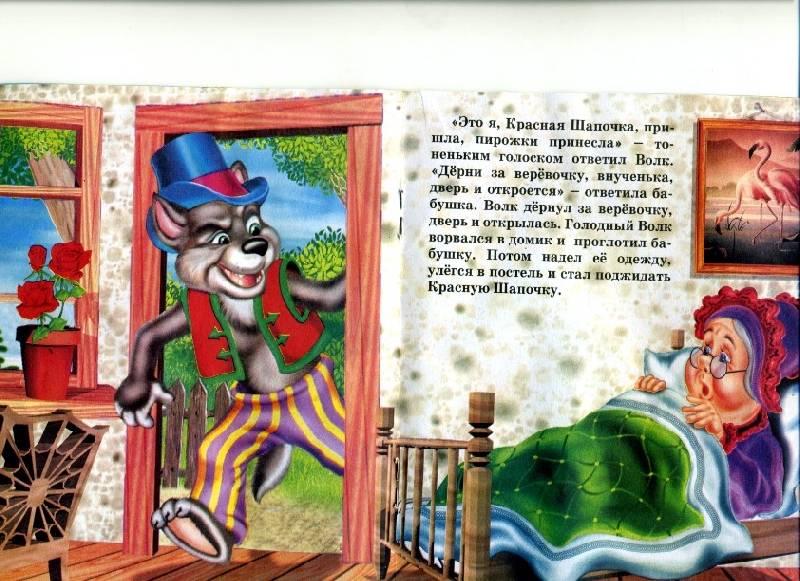 Иллюстрация 1 из 13 для Красная Шапочка   Лабиринт - книги. Источник: Варвара