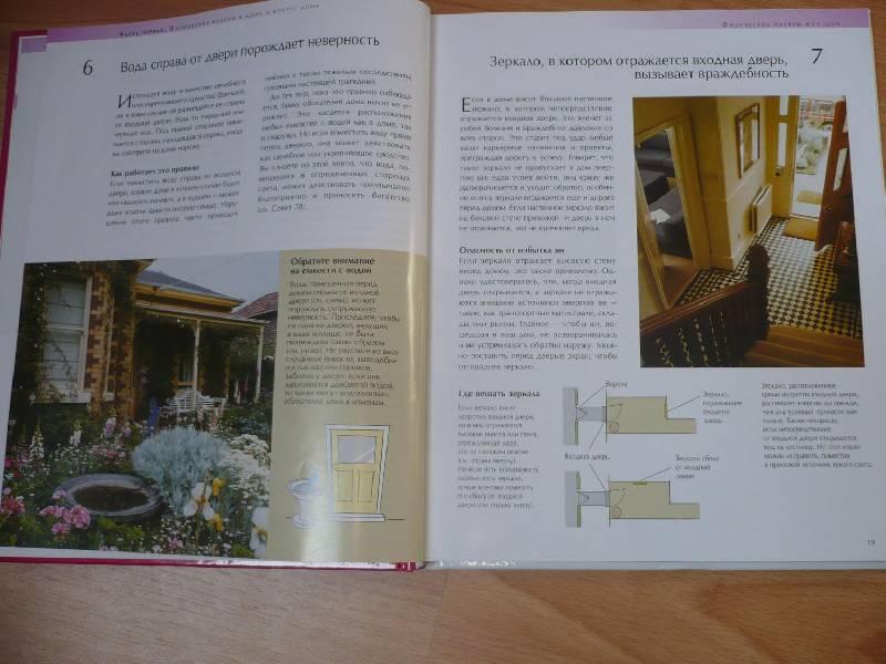 Иллюстрация 1 из 9 для Фэн шуй. 168 путей к гармонии в вашем доме - Лиллиан Ту | Лабиринт - книги. Источник: Домбиблиотека