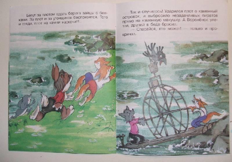 Иллюстрация 1 из 2 для Приключение на плоту | Лабиринт - книги. Источник: ashatan