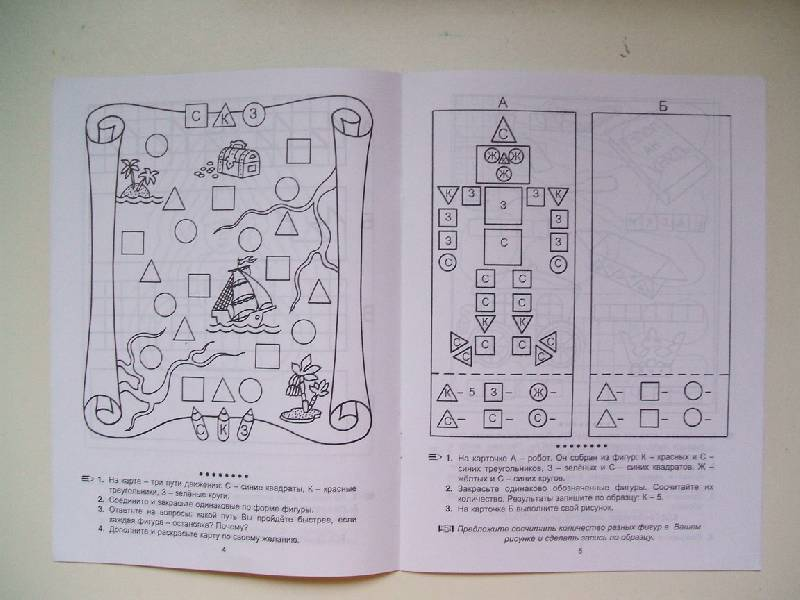 Иллюстрация 1 из 4 для Для смекалистых. Развивающие задания - Виталий Ковалев | Лабиринт - книги. Источник: ashatan