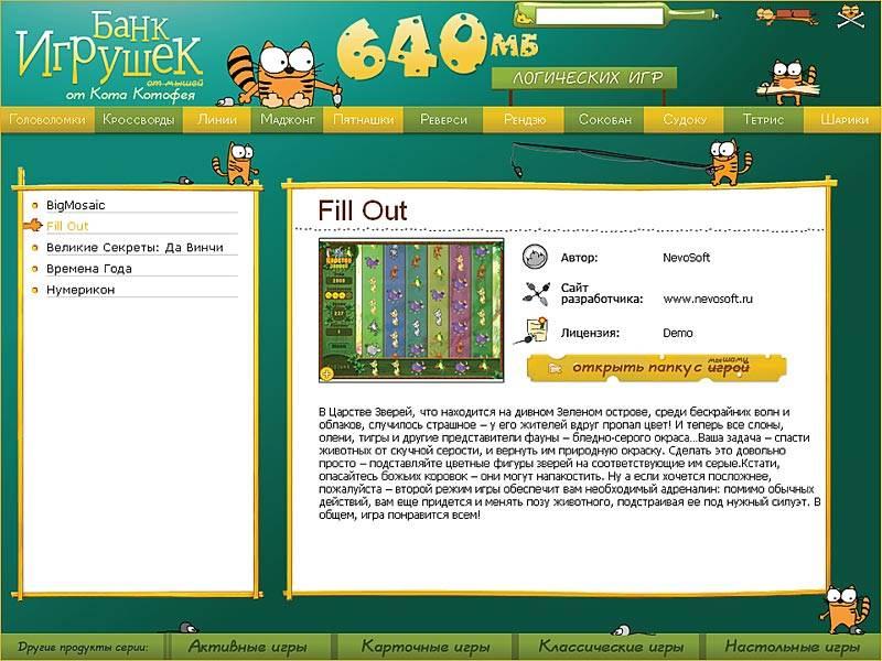Иллюстрация 1 из 5 для 640 МБ логических игр (CDpc) | Лабиринт - софт. Источник: Юлия7