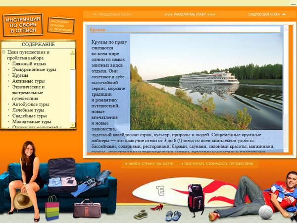 Иллюстрация 1 из 6 для Инструкция по сбору в отпуск (CDpc) | Лабиринт - софт. Источник: Юлия7