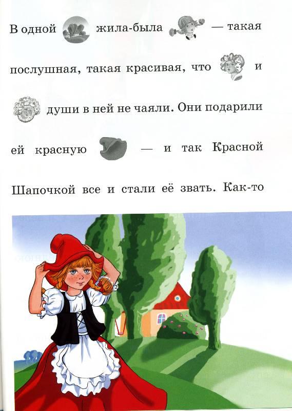 Иллюстрация 1 из 2 для Красная шапочка | Лабиринт - книги. Источник: РИВА