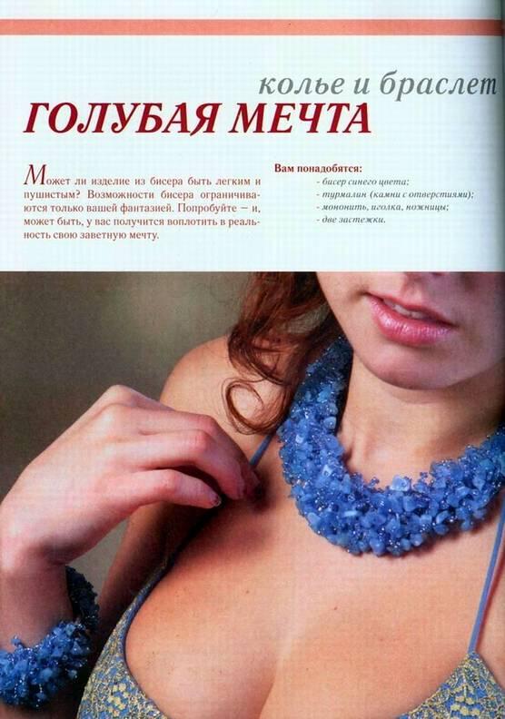 """Иллюстрация 3 к книге  """"Ювелирные украшения из бисера и самоцветов """", фотография, изображение, картинка."""