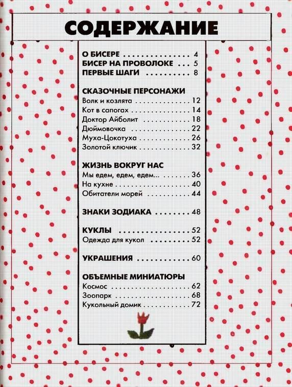 Источник. следующая. книги Фигурки из бисера - Ю. Лындина.  9. 8. 7. 1. Иллюстрация. предыдущая.