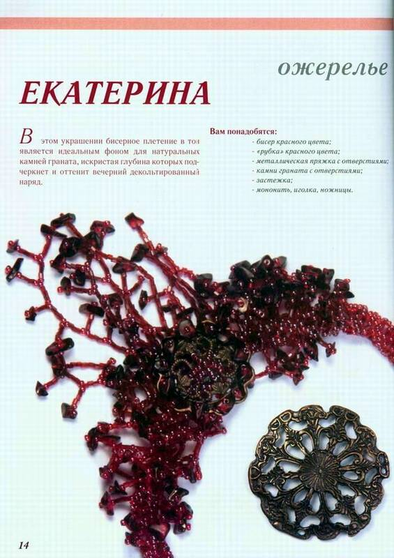 """Иллюстрация 4 к книге  """"Ювелирные украшения из бисера и самоцветов """", фотография, изображение, картинка."""