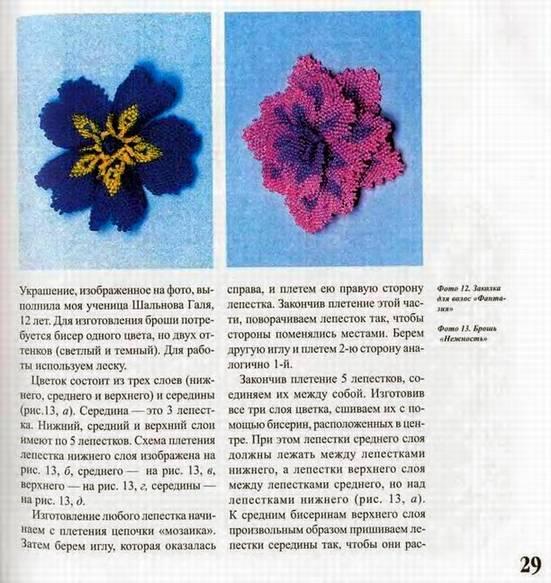 схемы картин двойного мозаичного плетения из бисера.