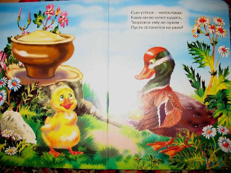 Иллюстрация 1 из 3 для Быть послушным хорошо - Нина Никитина   Лабиринт - книги. Источник: Мельникова  Юлия Андреевна