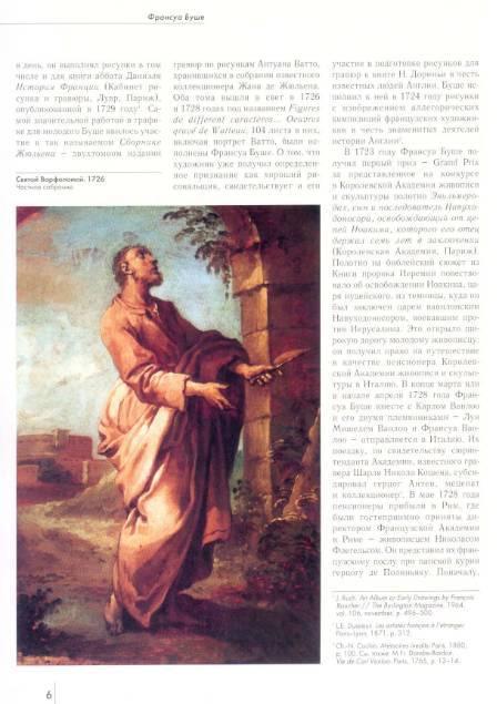 Иллюстрация 1 из 7 для Франсуа Буше - Елена Федотова | Лабиринт - книги. Источник: Ценитель классики