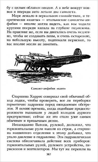 Иллюстрация 1 из 16 для Командир субмарины. Британские подводные лодки во Второй мировой войне - Бен Брайант | Лабиринт - книги. Источник: Ценитель классики