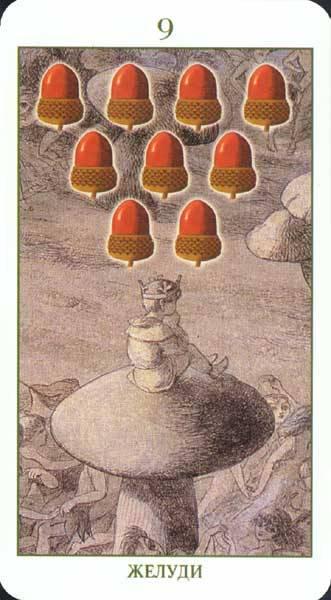 Иллюстрация 1 из 9 для Таро эльфов | Лабиринт - книги. Источник: -=  Елена =-