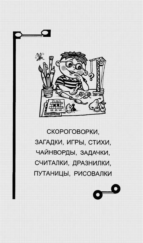 Иллюстрация 1 из 6 для Играя, учимся. Выпуск 3 | Лабиринт - книги. Источник: Panterra