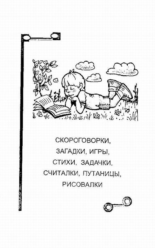 Иллюстрация 1 из 6 для Играя, учимся. Выпуск 5   Лабиринт - книги. Источник: Panterra