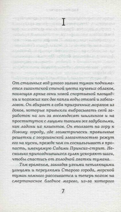 Иллюстрация 1 из 4 для Охота за тенями: Роман - Вэл Макдермид | Лабиринт - книги. Источник: Panterra