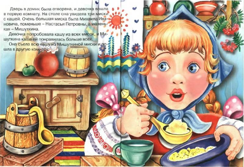 Иллюстрация 1 из 3 для Три медведя   Лабиринт - книги. Источник: Спанч Боб