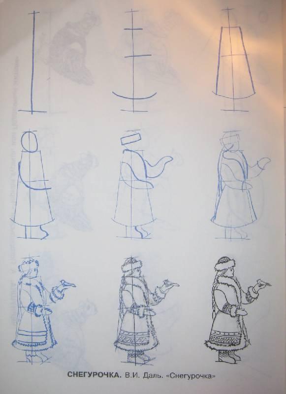 Иллюстрация 1 из 6 для Рисуем 50 персонажей и героев литературных сказок   Лабиринт - книги. Источник: Спанч Боб