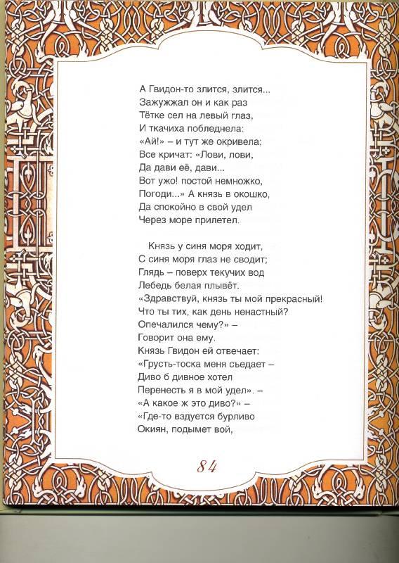 Иллюстрация 1 из 6 для Сказки Пушкина - Александр Пушкин   Лабиринт - книги. Источник: РИВА