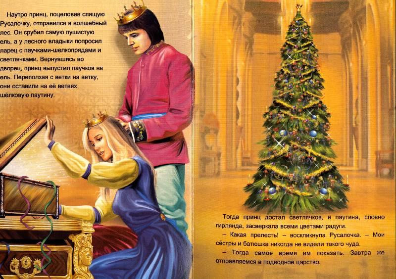 Иллюстрация 1 из 5 для Русалочка. Новогодние приключения | Лабиринт - книги. Источник: РИВА