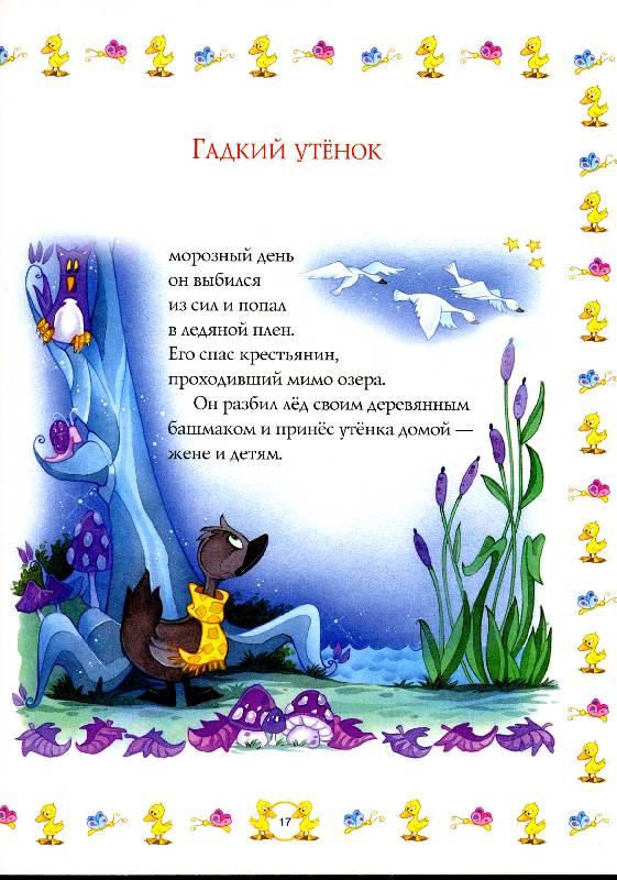 Иллюстрация 1 из 7 для Семь любимых сказок | Лабиринт - книги. Источник: РИВА