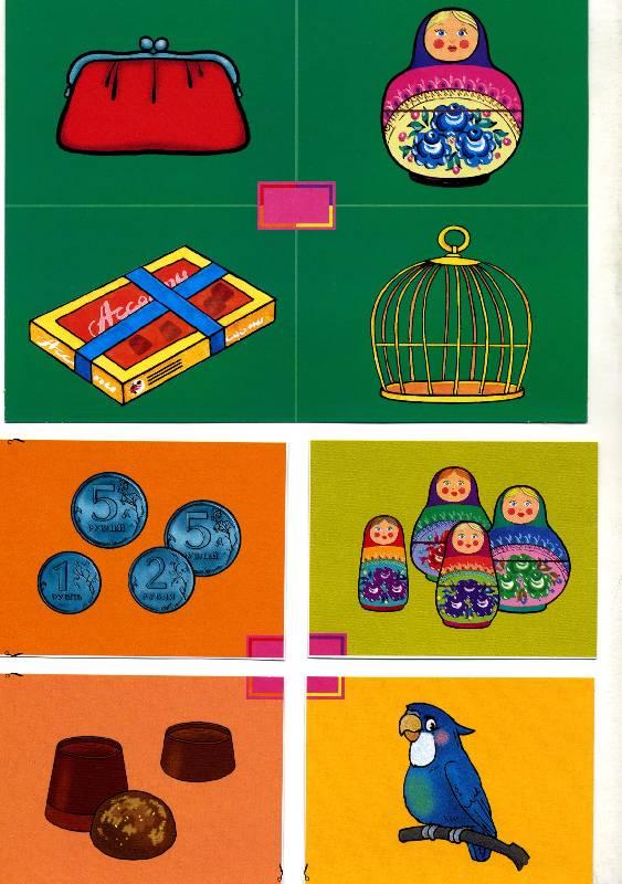 Иллюстрация 1 из 7 для Игры в папке: Что откуда? | Лабиринт - игрушки. Источник: РИВА