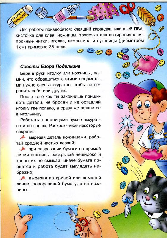 Иллюстрация 1 из 3 для Подвижные игрушки: Мишка-спортсмен - Егорова, Мячина | Лабиринт - книги. Источник: РИВА