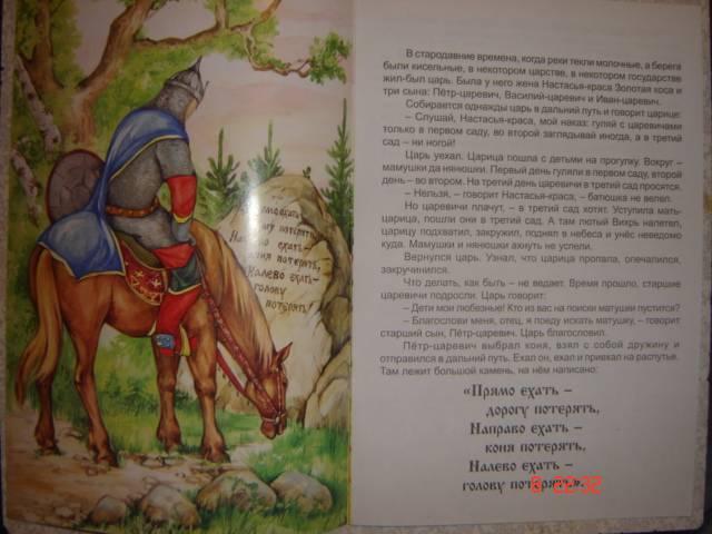 Иллюстрация 1 из 8 для Волшебные сказки: Три царства - медное, серебряное, золотое - М. Ватагин | Лабиринт - книги. Источник: Leyla