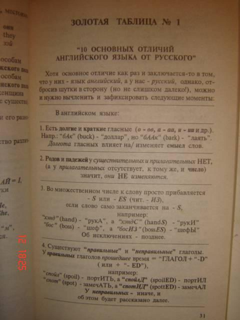 Иллюстрация 1 из 6 для Быстрый английский для энергичных лентяев - Александр Драгункин | Лабиринт - книги. Источник: Leyla