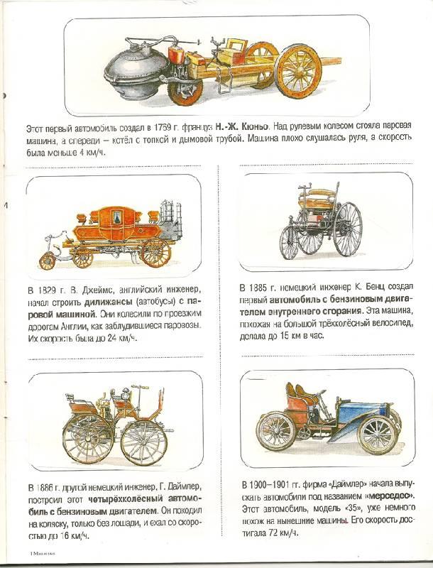 Иллюстрация 1 из 2 для Машинки. Книжка с наклейками   Лабиринт - книги. Источник: farnor