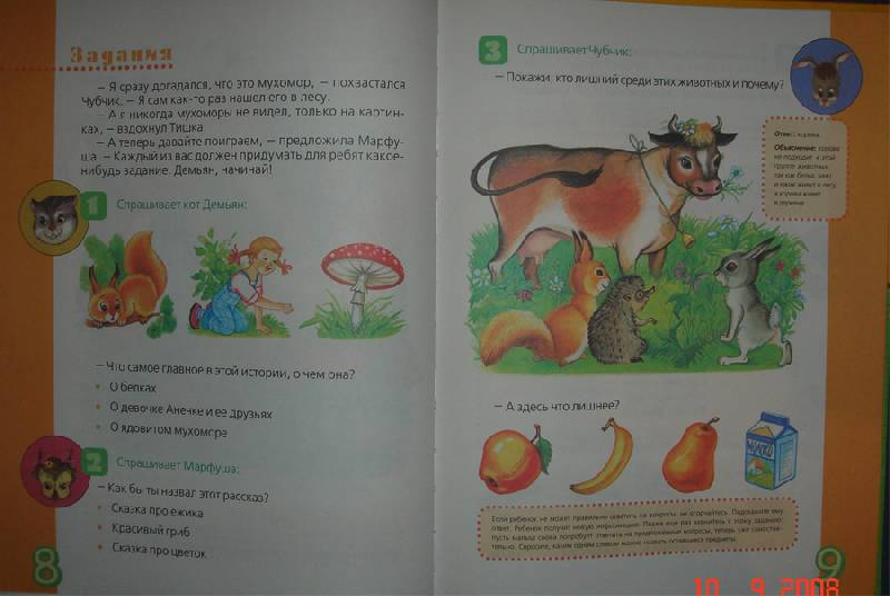 Иллюстрация 1 из 2 для Домашние уроки для малыша - Анжела Берлова   Лабиринт - книги. Источник: farnor