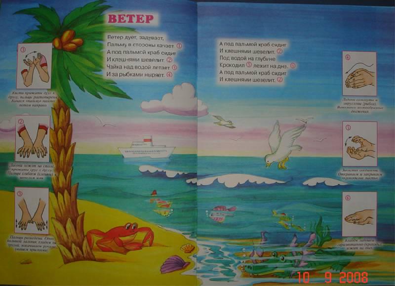 Иллюстрация 1 из 9 для А под пальмой краб сидит... - Екатерина Железнова   Лабиринт - книги. Источник: farnor