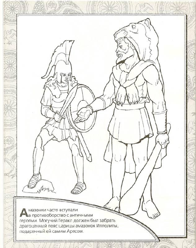 Иллюстрация 1 из 2 для Амазонки - В. Петрова | Лабиринт - книги. Источник: farnor