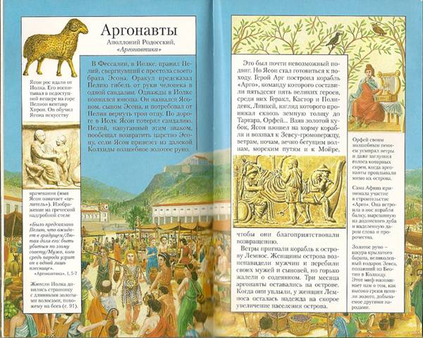 Иллюстрация 1 из 5 для Античная мифология | Лабиринт - книги. Источник: farnor
