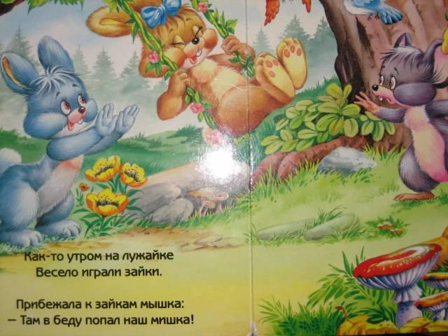 Иллюстрация 1 из 5 для Дружные зайки. Для самых маленьких | Лабиринт - книги. Источник: МЕГ
