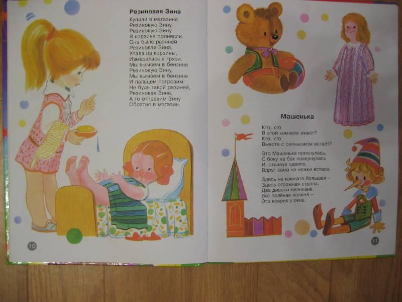 Иллюстрация 1 из 10 для Игрушки - Агния Барто | Лабиринт - книги. Источник: Е.  Анна В.