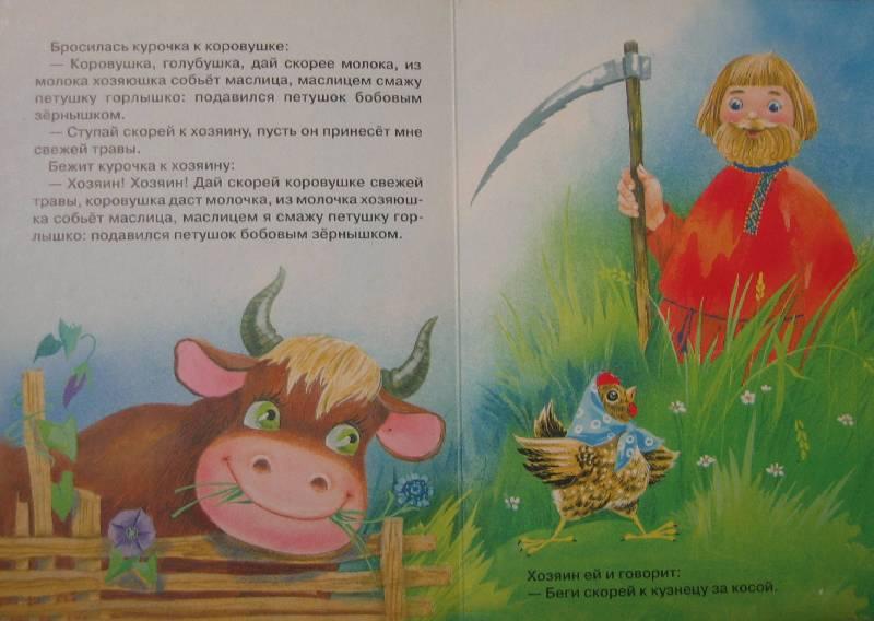 Иллюстрация 1 из 2 для Петушок и бобовое зернышко | Лабиринт - книги. Источник: Е.  Анна В.