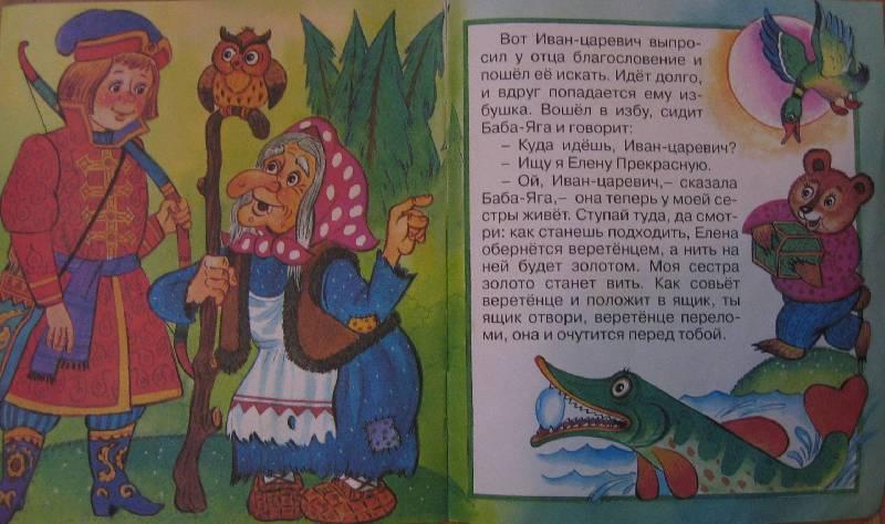 Иллюстрация 1 из 3 для Царевна-лягушка | Лабиринт - книги. Источник: Е.  Анна В.