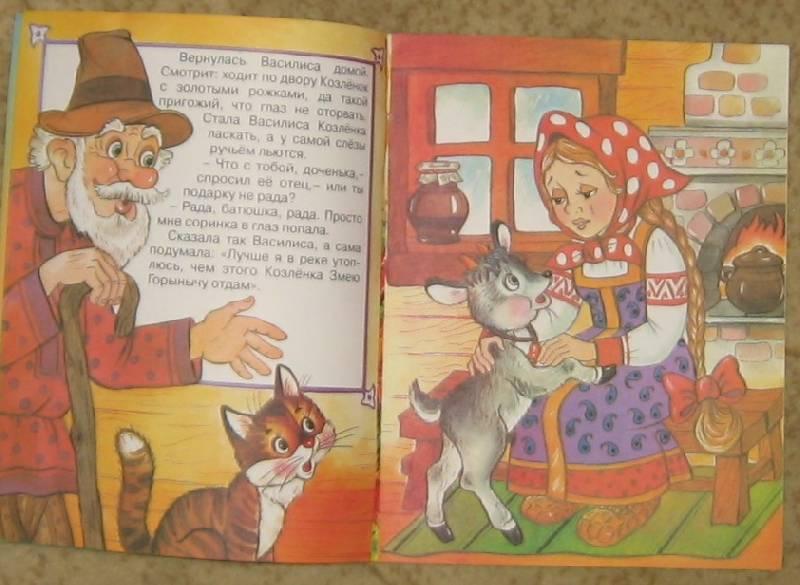 Иллюстрация 1 из 3 для Змей Горыныч и Василиса - Владимир Степанов | Лабиринт - книги. Источник: акка