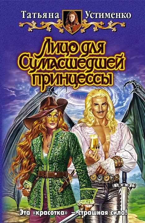 Иллюстрация 1 из 2 для Лицо для Cумасшедшей принцессы - Татьяна Устименко | Лабиринт - книги. Источник: Sir PHOENIX