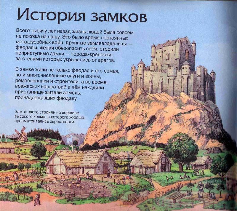 Иллюстрация 1 из 9 для Загадки рыцарского замка - Джейн Бингэм | Лабиринт - книги. Источник: С  М В