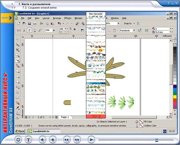 Иллюстрация 1 из 3 для CDpc Corel DRAW X4 | Лабиринт - софт. Источник: С  М В